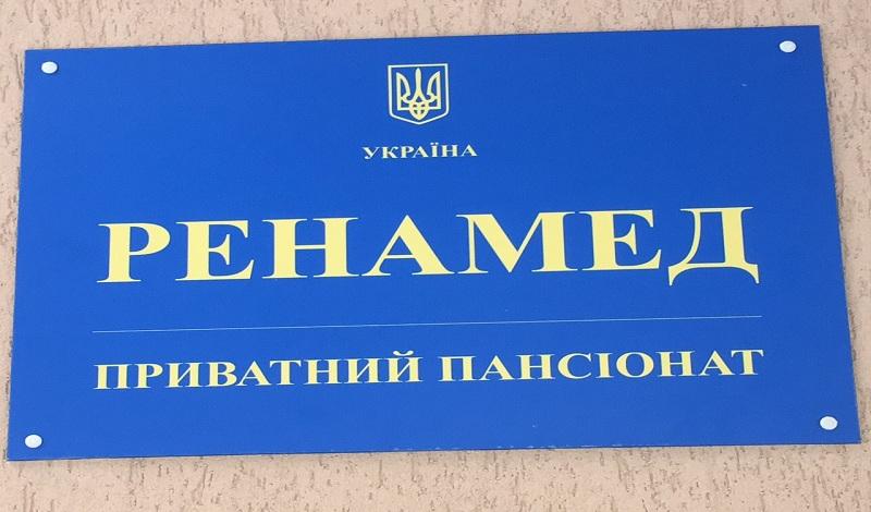 Геріатричні пансіонати в Україні РенаМед